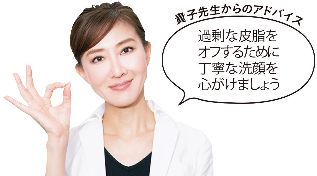 貴子先生からのアドバイス 過剰な皮脂をオフするために丁寧な洗顔を心がけましょう
