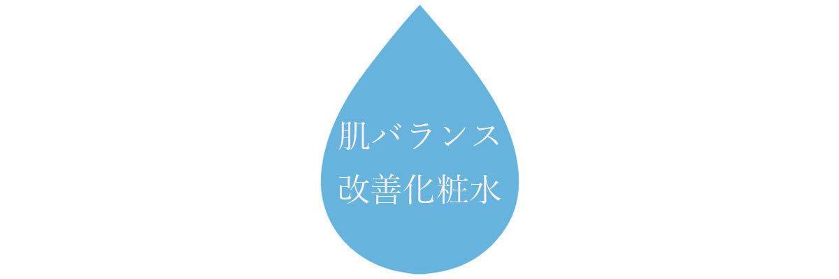 """化粧水をより""""効かせる""""4"""
