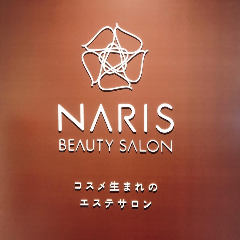 ナリス化粧品のサロン看板