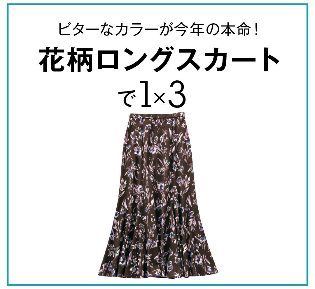 ビターなカラーが今年の本命! 花柄ロングスカートで1×3