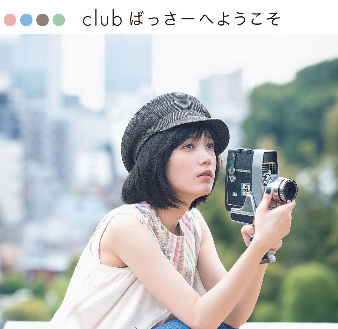本田翼、ムービー撮影にハマる!【clubばっさーへようこそ】_1_1
