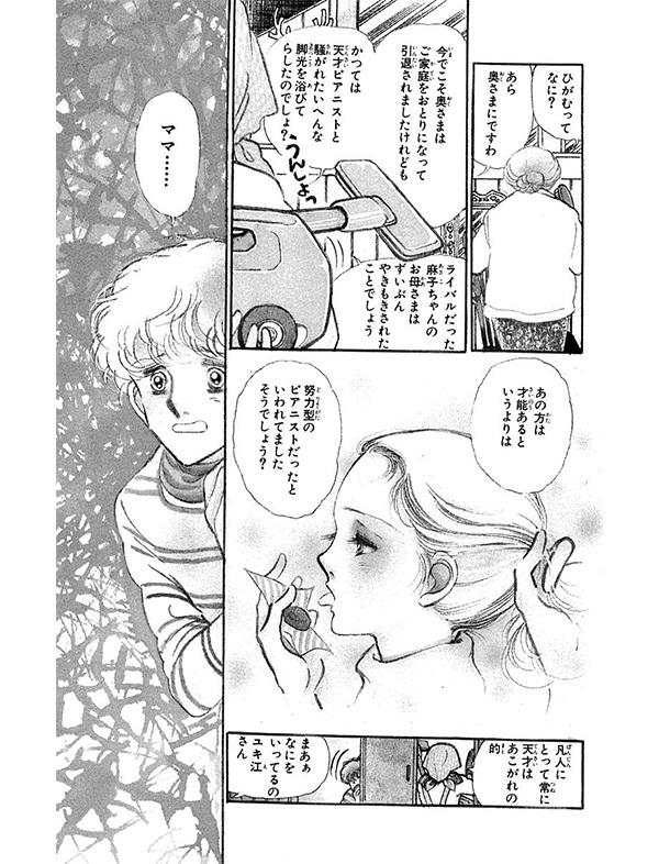 NHKドラマ『半分、青い。』で大注目!?珠玉の名作『いつもポケットにショパン』!【パクチー先輩の漫画日記 #11】_1_1-4
