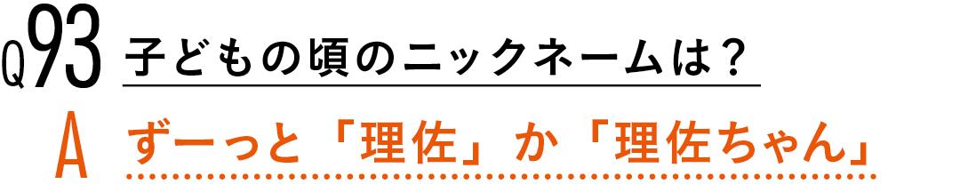 【渡邉理佐100問100答】読者の質問に答えます! PART3_1_14