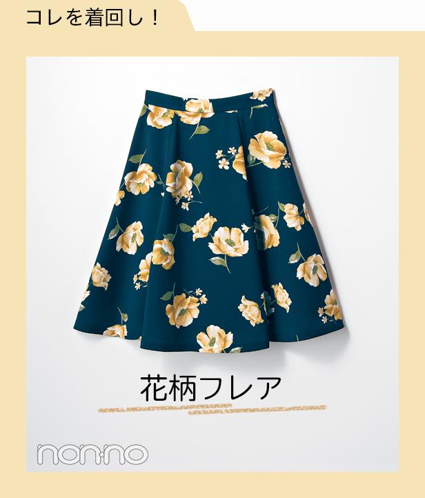 新川優愛がお手本♡花柄フレアスカートの着回し真冬~春先まで!_1_1