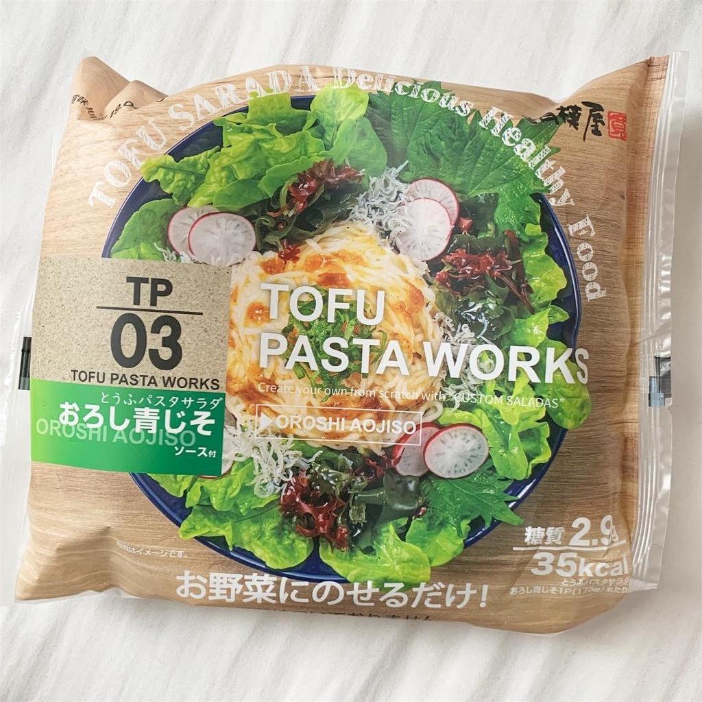 【ダイエット女子必見】1食35kcalのパスタ!?_1_4