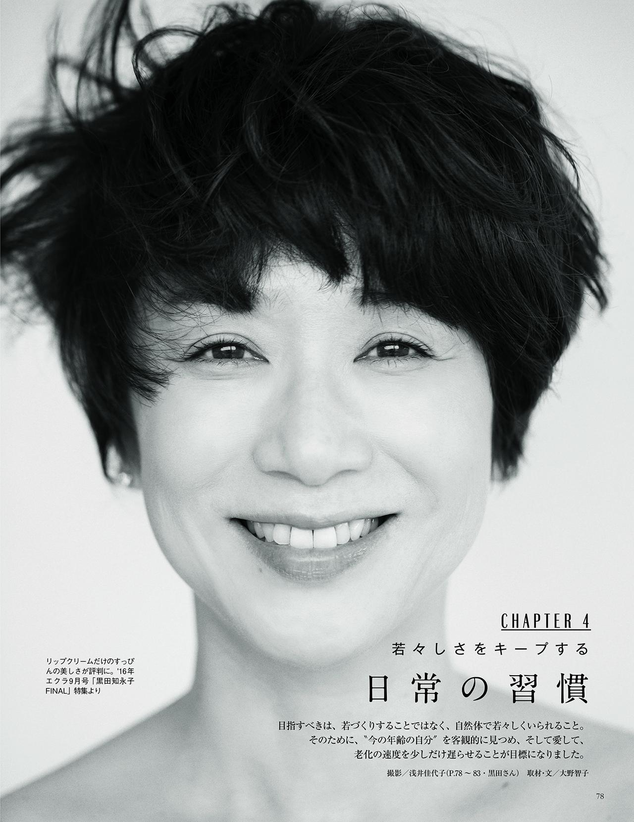 [黒田知永子さんムック]「CHICO MY FAVORITES」本日発売です!_1_5-3