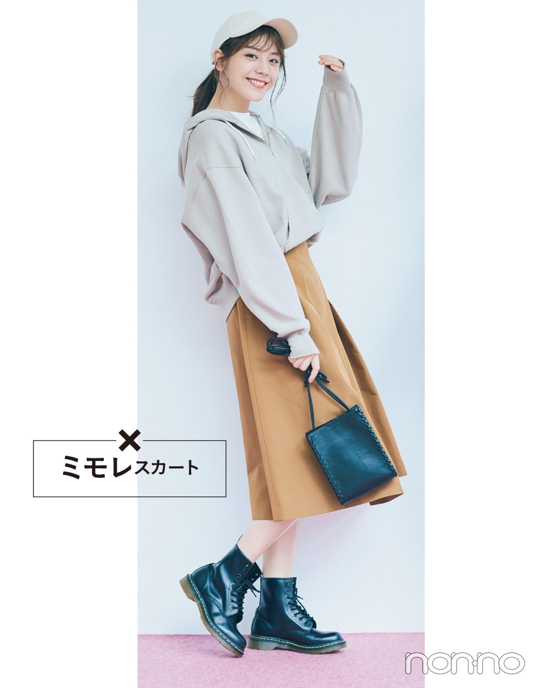 ×ミモレスカート