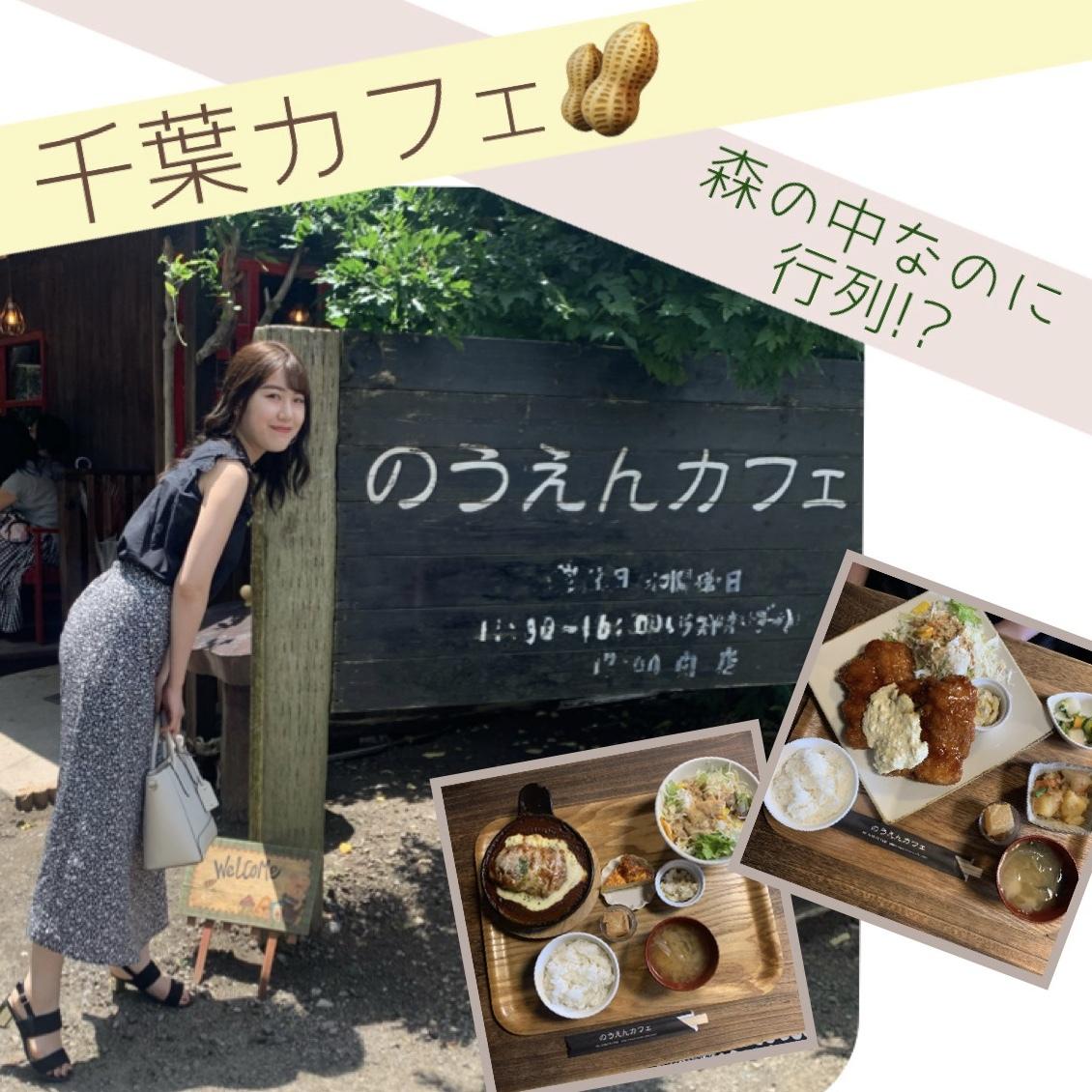 【千葉カフェ】房総来たら行くしかないっぺ!_1_1