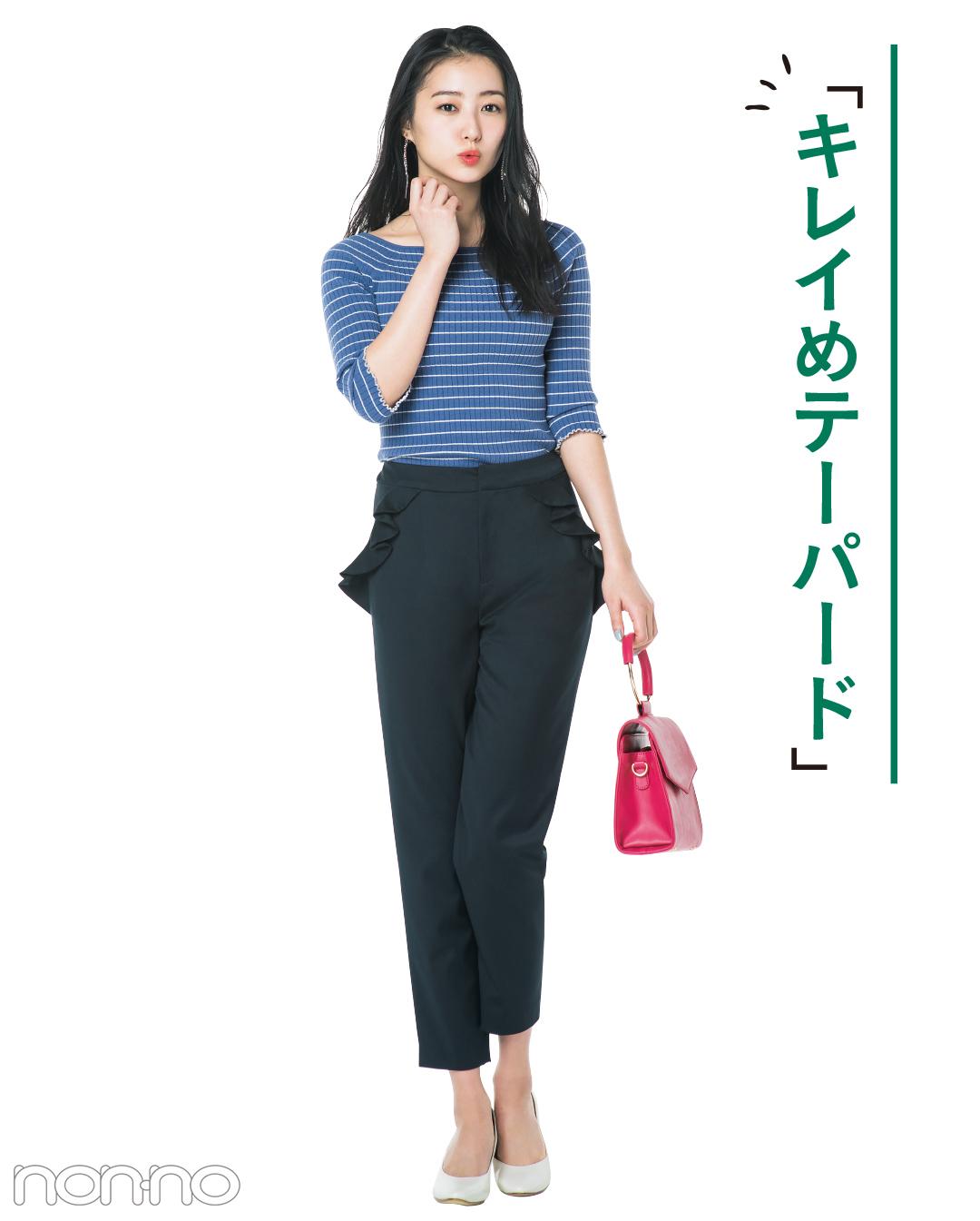 スタイルよく見えてキレイめ♡「テーパードパンツ」で、この春は大人っぽデビュー!_1_1