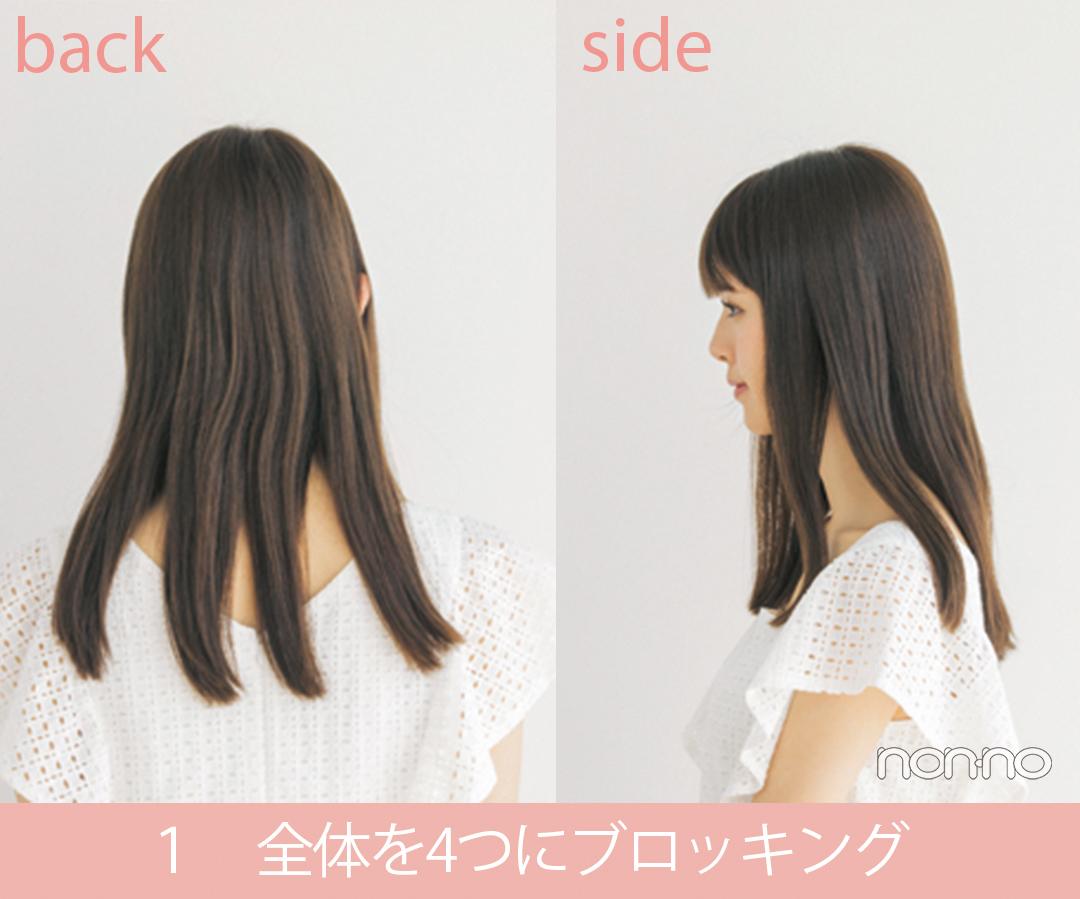 巻き髪の基本・カールアイロンの使い方を超ていねい解説! 【巻き髪②】_1_4-1