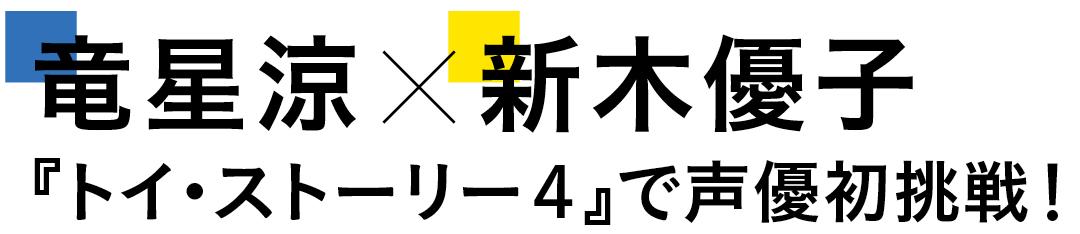 竜星涼×新木優子 『トイ・ストーリー4』で声優初挑戦!