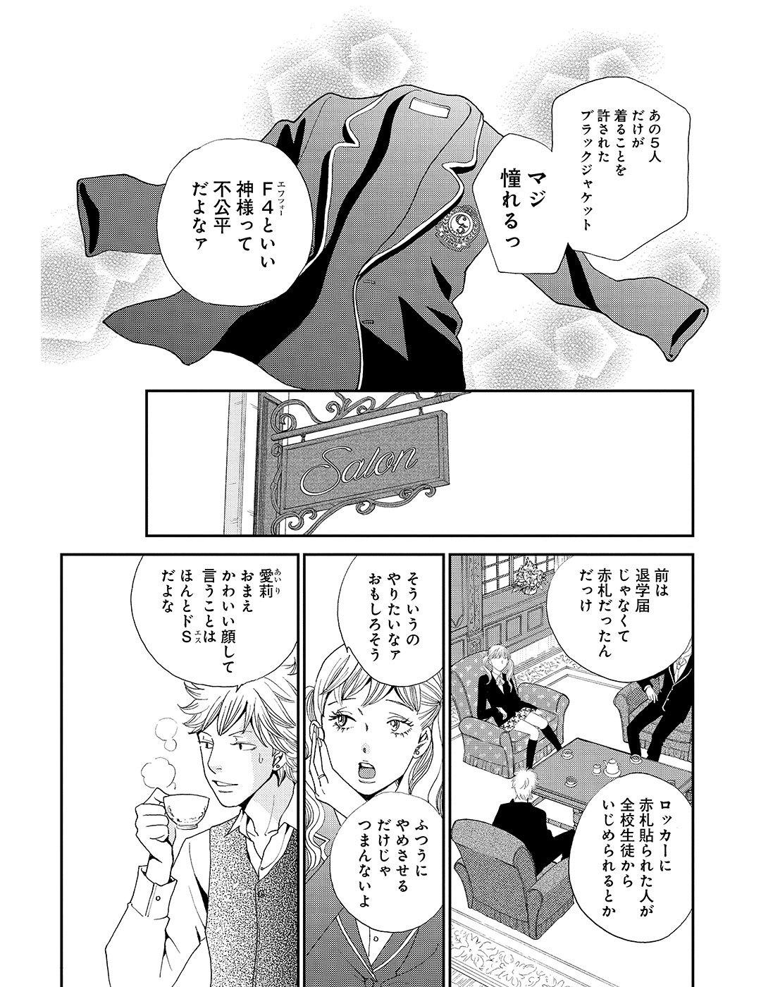 花のち晴れ 第1話|試し読み_1_1-19