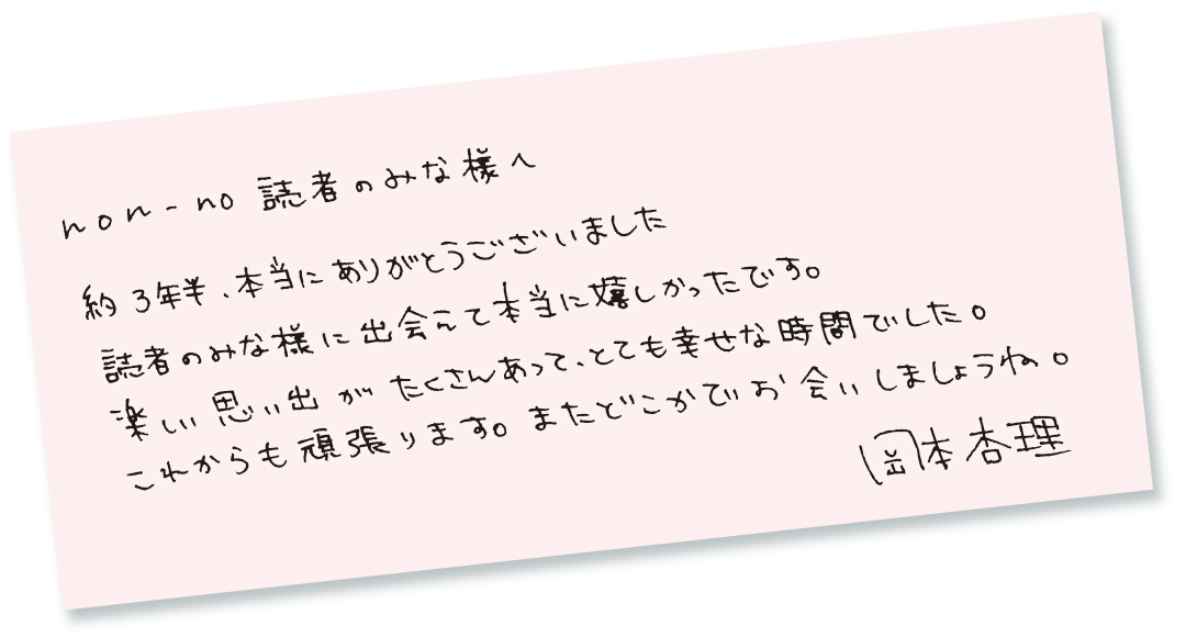 岡本杏理、ノンノ卒業。これまでのことと今の気持ち、話します!_1_2
