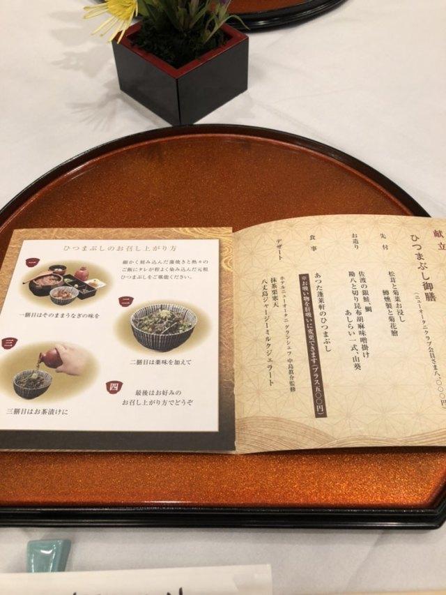 東京で「名古屋名物ひつまぶし」を頂きました。_1_6