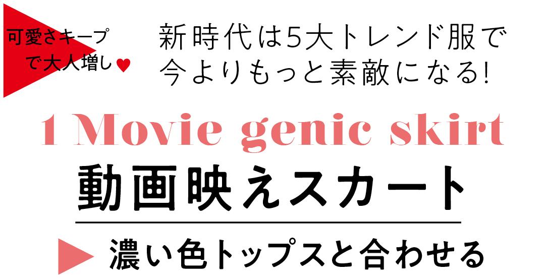 動画映えスカート