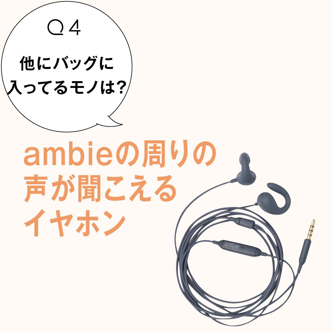 武田玲奈のバッグとスマホの中身を大公開!_1_2-4