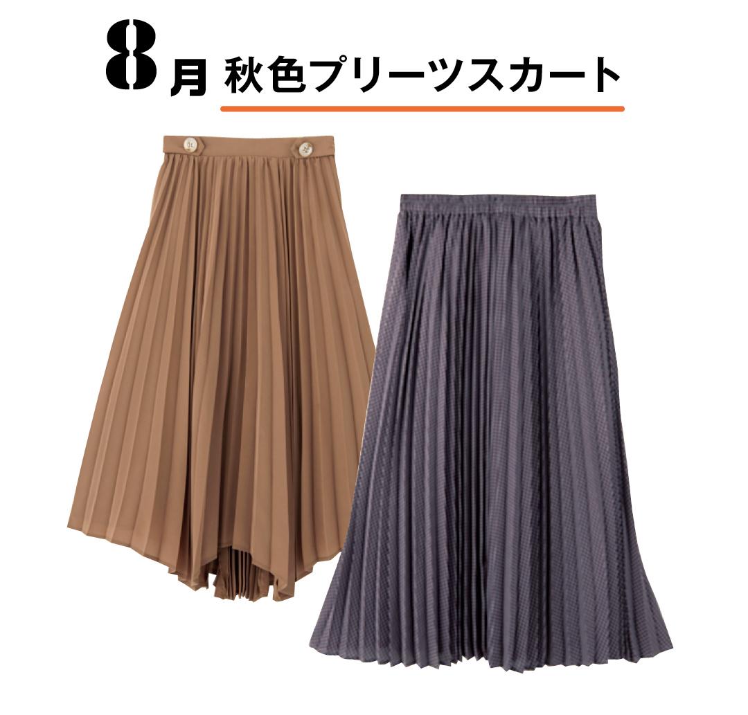 8月 秋色プリーツスカート