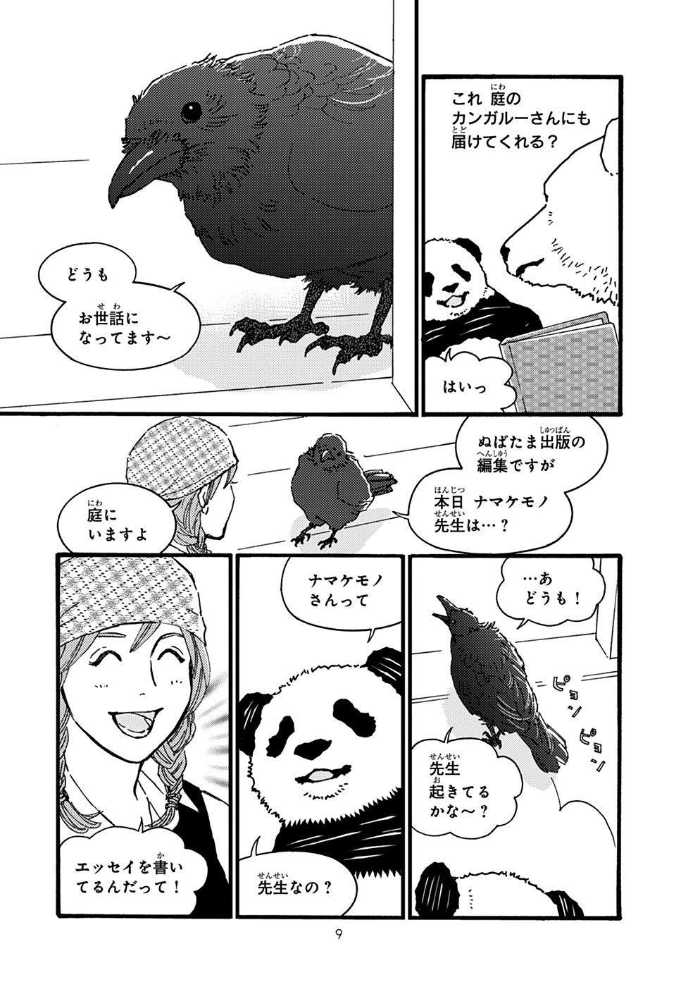 しろくまカフェ today's special 漫画試し読み7