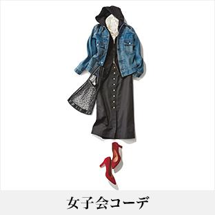 40代ファッション 女子会コーデ