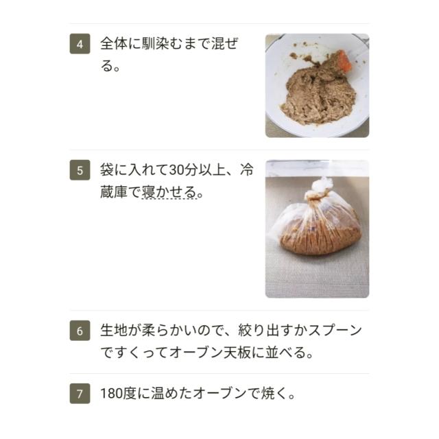 グルテンフリーなクッキーレシピ_1_6