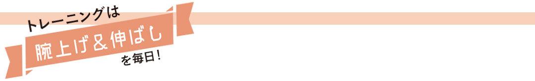 【実録】3週間で二の腕ヤセに成功!カワイイ選抜のダイエット体当たりルポ☆_1_11