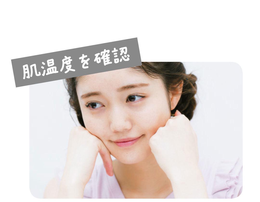崩れないメイク☆スキンケア~ベースまで、20歳の正解教えます!_1_2-2
