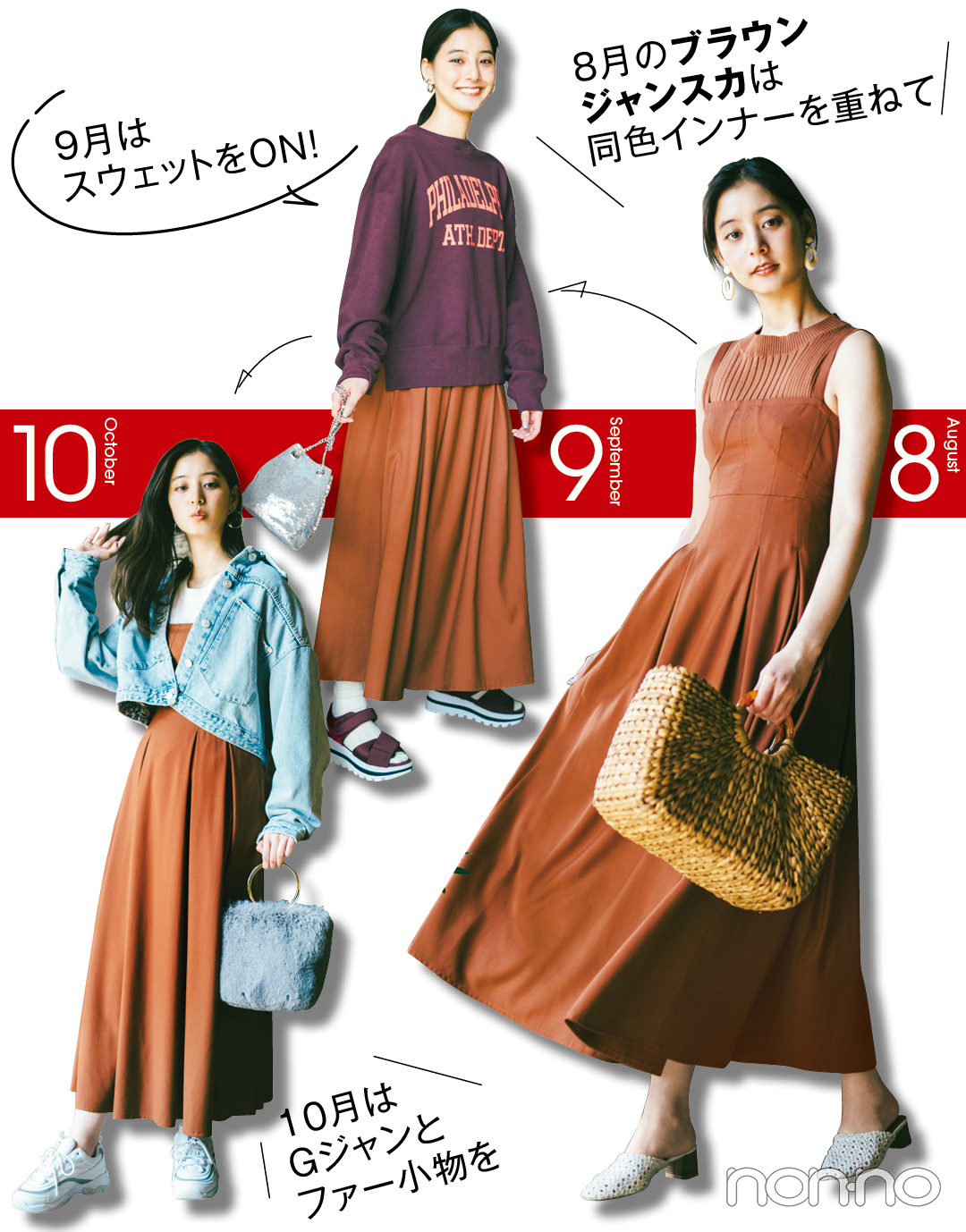 秋のおしゃれはもう始まってる! 今買うべき服はすべて10月号に★_1_2