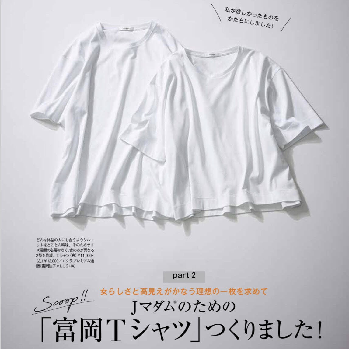 [富岡佳子private life]LUGHA✖️富岡佳子_1_3