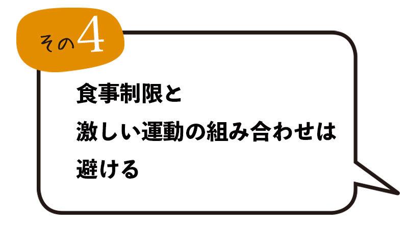 """ダイエットは食事が9割!アラフォー基本の""""ヤセ""""5カ条【2度と太る気がしないダイエット】_1_2-4"""