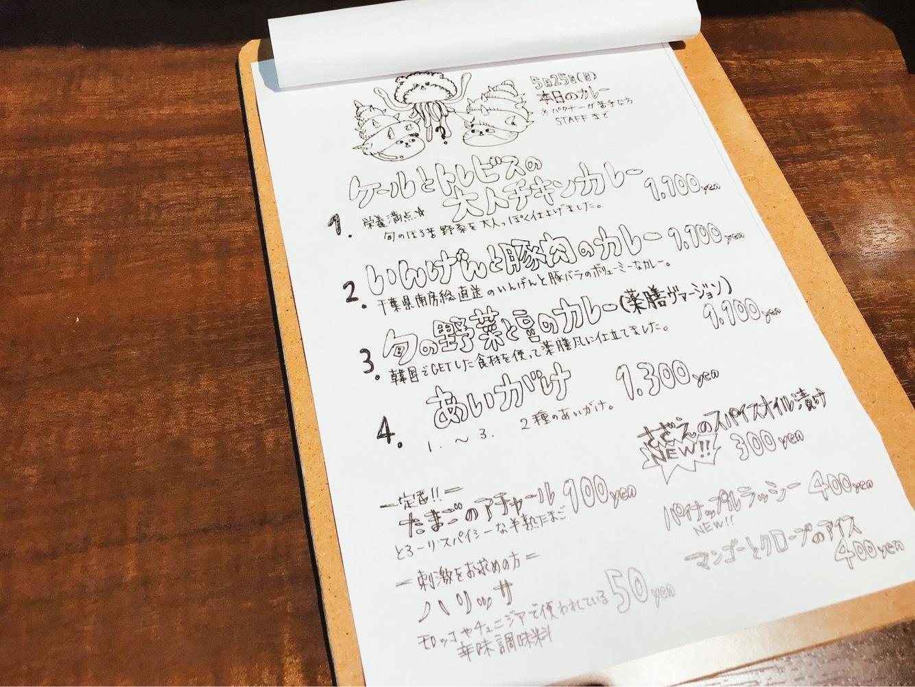 【世田谷区・新代田】カレー日記1_1_2
