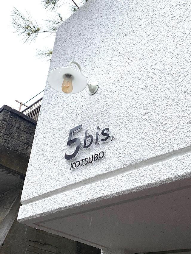 5bis, KOTSUBO 小坪スイーツ 湘南スイーツ 湘南ケーキ屋