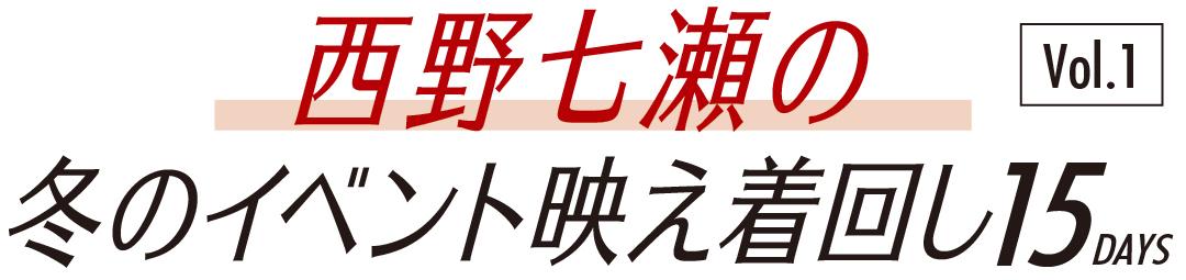 西野七瀬の冬のイベント映え着回し15days vol.1