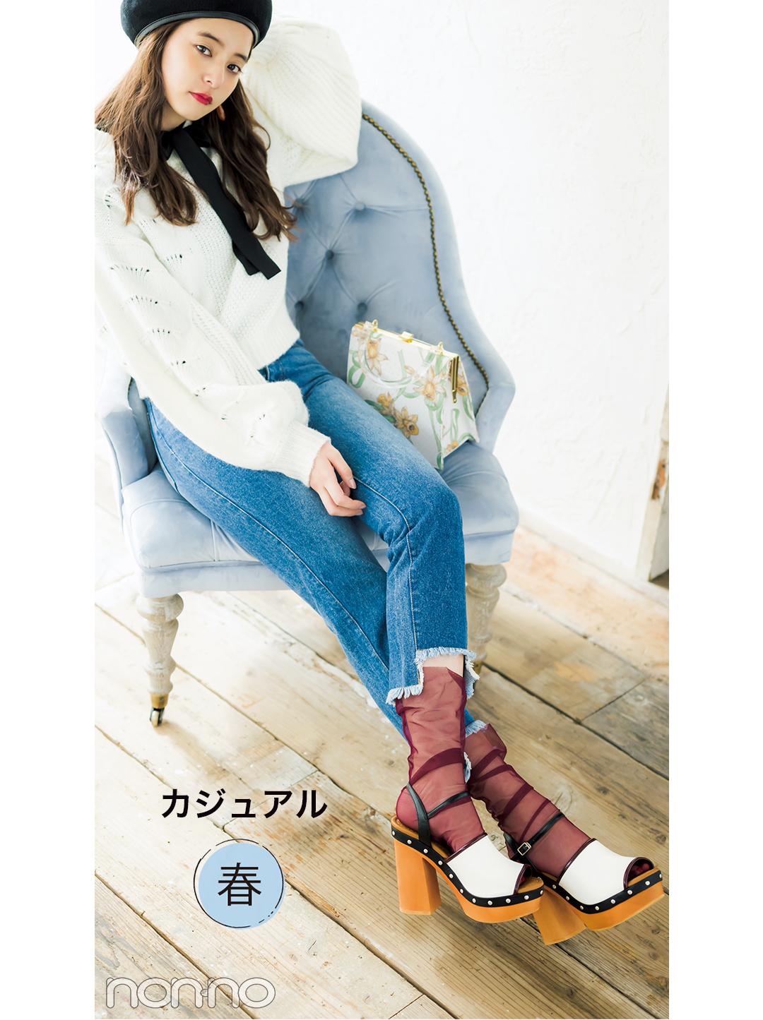 新木優子の着回し4選★今・春・フェミニン・カジュアル、全部いける春の靴はコレ!_1_2-4