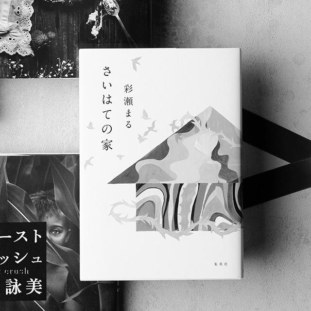 『さいはての家』 彩瀬まる 集英社 ¥1,500