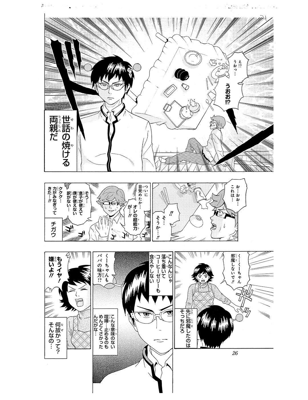 斉木楠雄のΨ難 第1話|試し読み_1_1-22