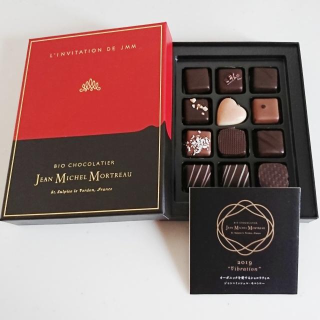 【バレンタイン】今しか味わえない美味しいチョコレート★_2_1-2