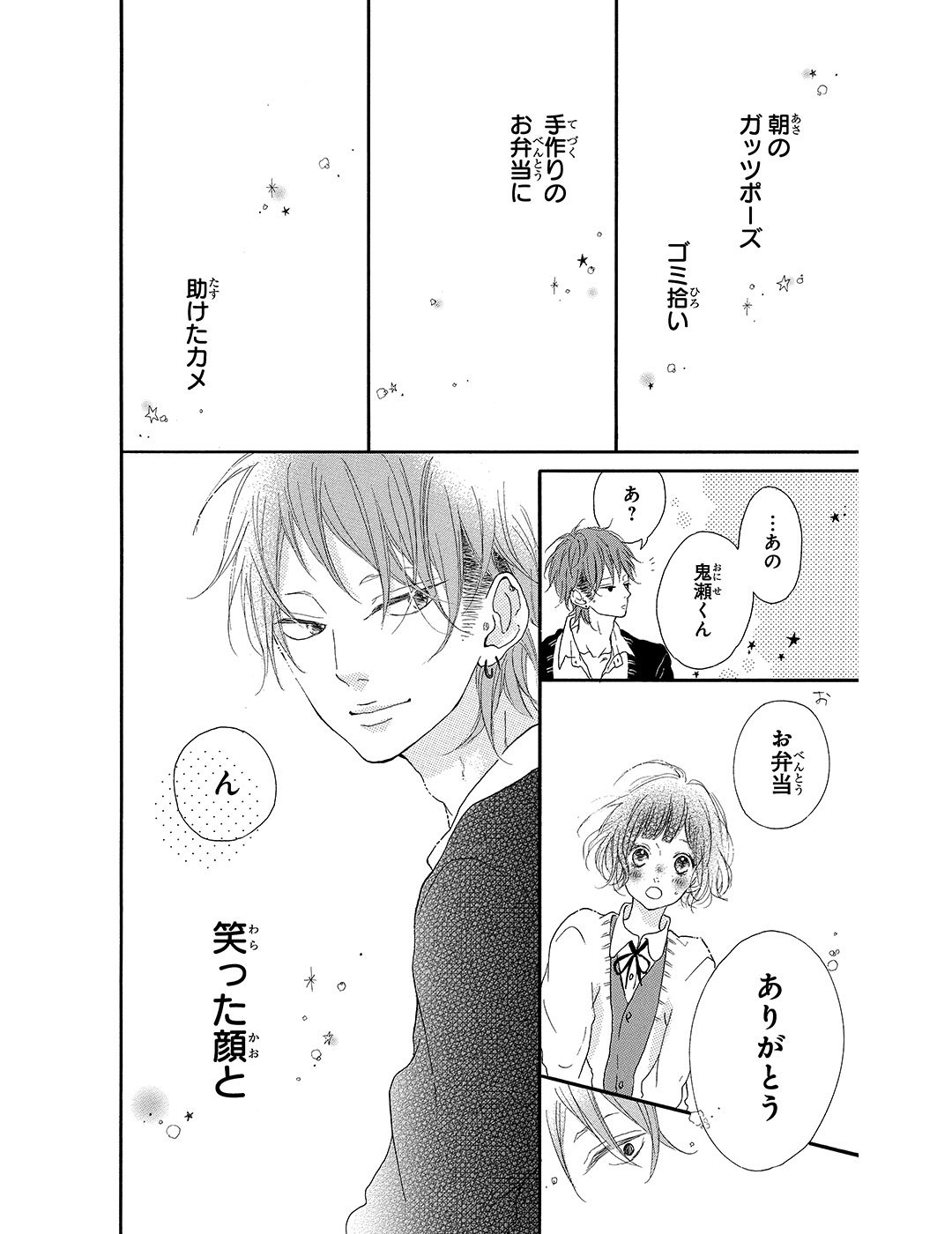 honey 第1話|試し読み_1_1-25