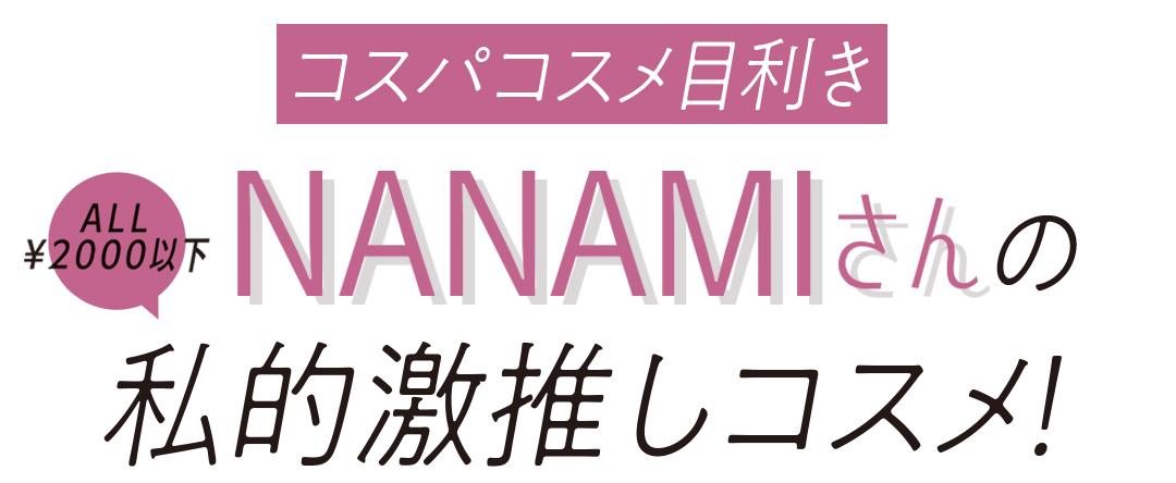コスパコスメ目利き NANAMIさんの私的激推しコスメ!