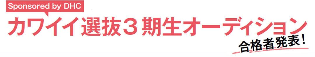 Sponsored by DHC『カワイイ選抜3期生オーディション』合格者発表!_1_1