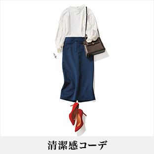 40代ファッション 清潔感コーデ