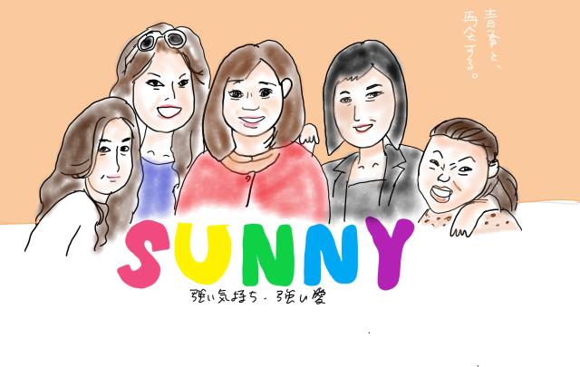 【胸キュンシネマ】SUNNY 強い気持ち・強い愛_1_1