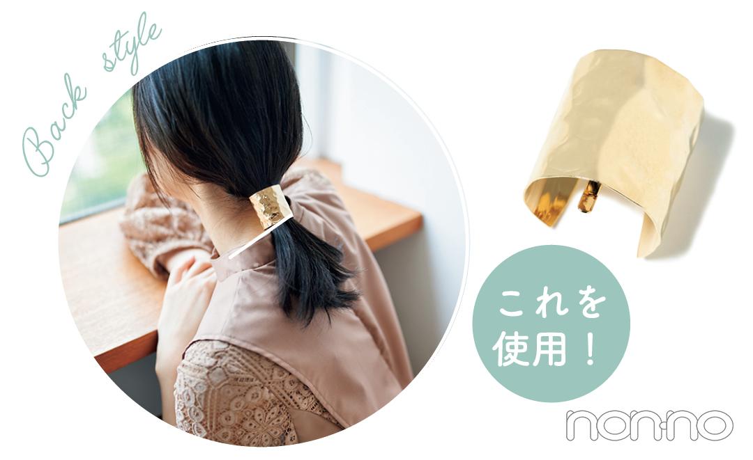 遠藤さくらのヘアアクセ&アレンジ図鑑のモデルカット3-3