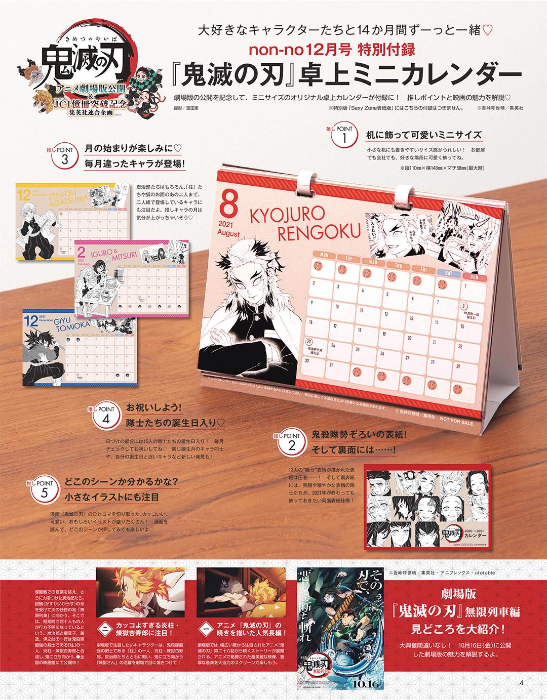 non-no12月号 特別付録『鬼滅の刃』卓上ミニカレンダー