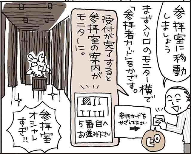 迦楼塔と東京5