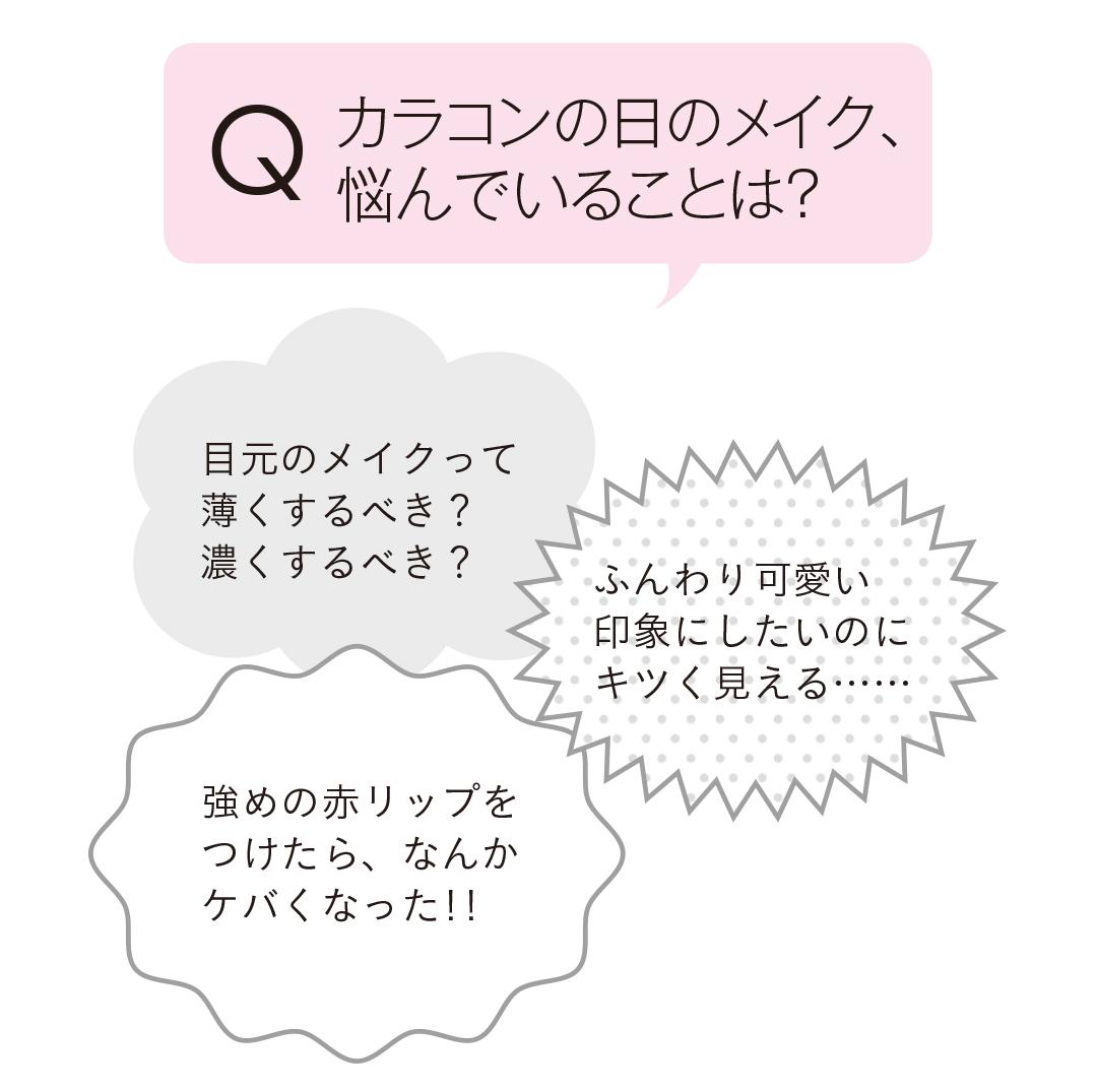 みんなのカラコン事情&カラコンの日のナチュラルメイクまとめ★_1_9