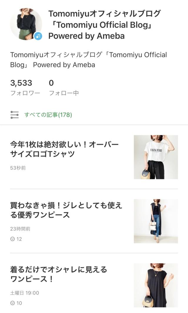 今年1枚は欲しい!オーバーサイズロゴTシャツ【tomomiyuコーデ】_1_11