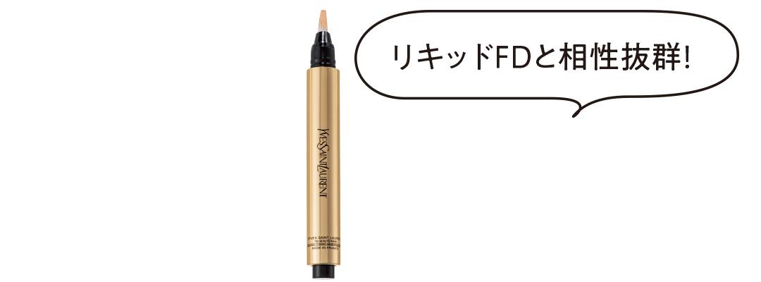 リキッドFDと相性抜群!