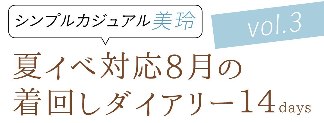 シンプルカジュアル美玲 夏イベ対応8月の着回しダイアリー14days vol.3