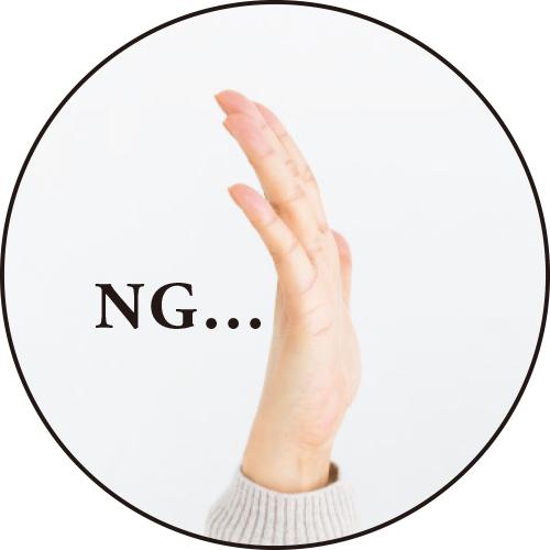 指先のNG例