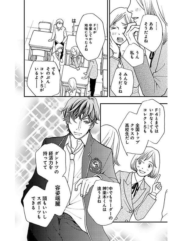 『花男』の続編『花のち晴れ〜花男 Next Season〜』が、4月からドラマ化されますよー!【パクチー先輩の漫画日記 #9】_1_1-13